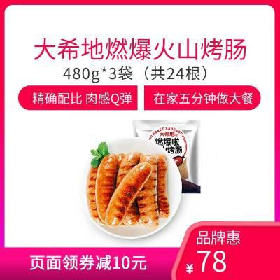 大希地火山石烤腸 原味肉腸 480g*3袋(共24根)冷凍熱狗燒烤腸臺式香腸