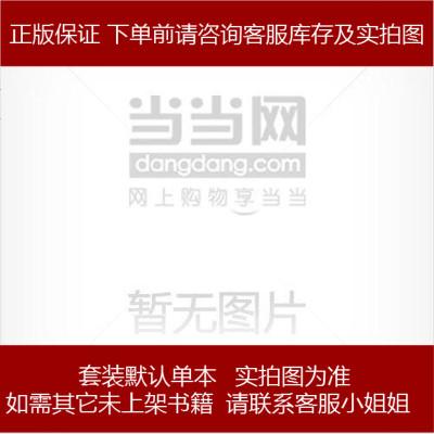 王建民胡作品選集 梅雪林 上海教育出版社 9787544405799