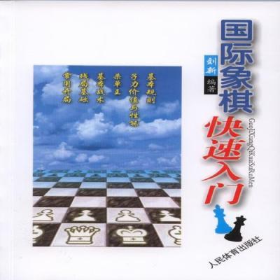 國際象棋快速入門