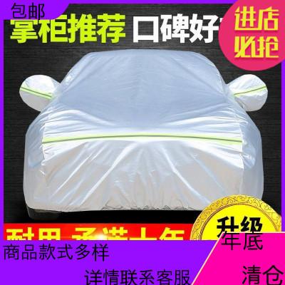 专用于北京现代领动朗动车衣悦纳车罩瑞纳名图防雨防晒加厚通用型