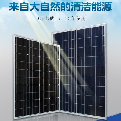 全新12V太阳能电池板100W多单晶太阳能古达充发电板光伏发电200W家用