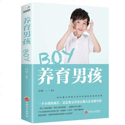 養育男孩 家庭養育 書 好媽媽要看如何養育男 育兒親子互動圖書教育孩子的書籍 教育孩子的書早教家庭父母