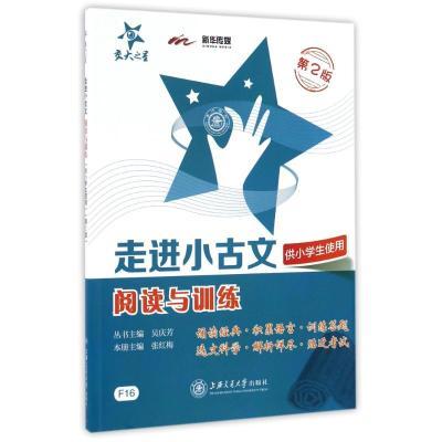 走進小古文閱讀與訓練(第2版)(供小學生使用) 吳慶芳 著作 文教 文軒網