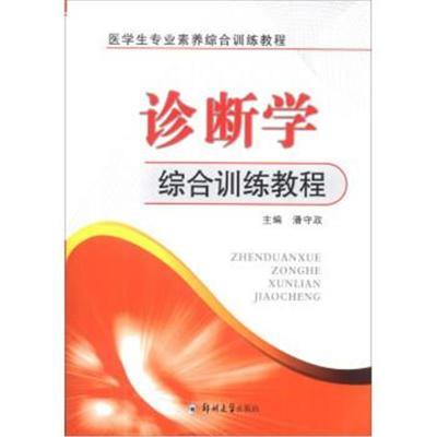 醫學生專業素養綜合訓練教程:診斷學綜合訓練教程潘守政9787564515591鄭州