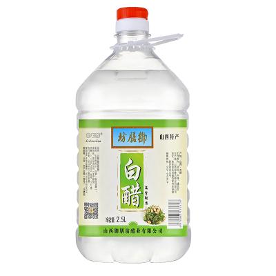 山西白醋2.5L食用醋家用洗臉泡腳除垢清潔涼拌烹飪白醋