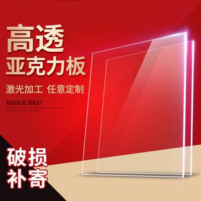 亚克力板 有机玻璃塑料板加工 亚克力展示板定制 定做 UV印刷加工