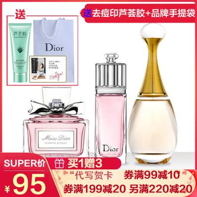 【保價618】迪奧(Dior)香水女/男士小樣花漾持久香氛 (甜心+魅惑+真我)5mlX3件紅色禮盒套裝 送蘆薈膠+禮袋