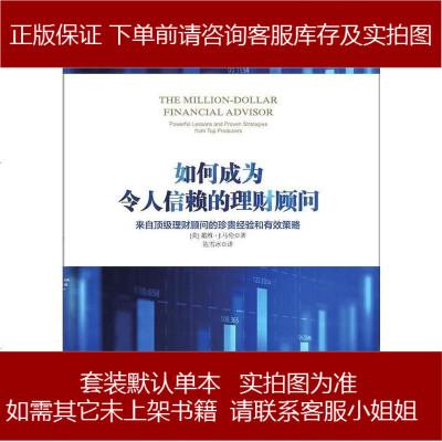 如何成为令人信赖的理财顾问 [美]戴维·J.马伦著 清华大学出版社 9787302439707