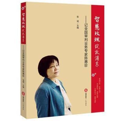 全新正版 智慧玫瑰绽放浦东:记全国审判业务专家陈惠珍
