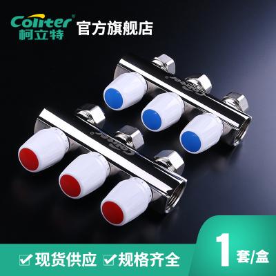 柯立特 coliter 集分水器 手动 3路 1套/盒