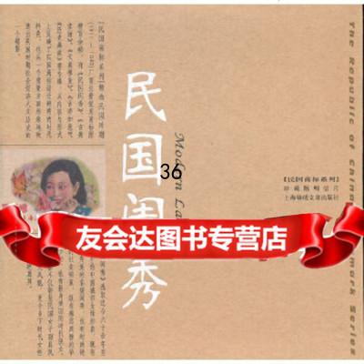 【9】民國閨秀—民國商標系列之一97845209778上海錦繡文章出版社,上海世紀出版股 9787545209778
