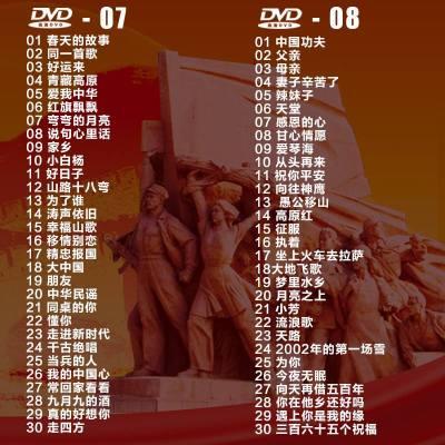 1010民歌红歌dvd碟片50-80年代经典老歌怀旧高清mv视频汽车载音乐光盘
