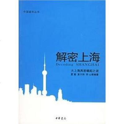 解密上海:大上海再度崛起之謎 夏駿 麥天和 陰山 中華書局 9787101045741