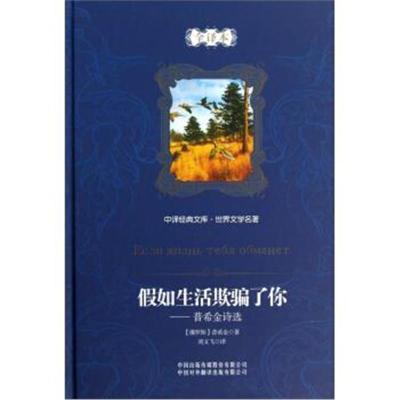 正版書籍 假如生活欺了你:普希金詩選(全譯本) 9787500124320 中國對外翻譯