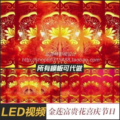 春节过年晚会歌舞金莲富贵花喜庆节日活动开场LED大屏背景视频素