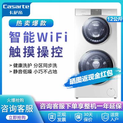卡薩帝(Casarte)雙子smart C8 B12W3U1滾筒洗衣機 智能物聯 分筒洗 變頻全自動洗衣機 99新