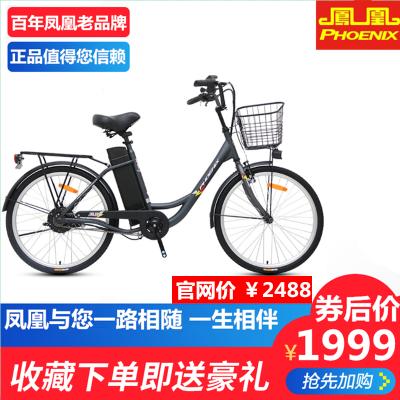 鳳凰(Phoenix)新國標24寸普通/通勤自行車鋰電池助力車成人代步車男女城市單車山地車