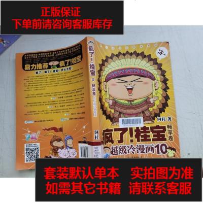 【二手8成新】瘋了!桂寶.10,暢享(白金) 9787505739161