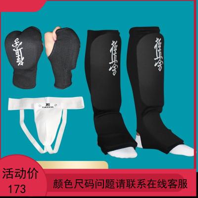 极会空手道护具全套3件套拳套护腿护档护脚手套空手道训练器材