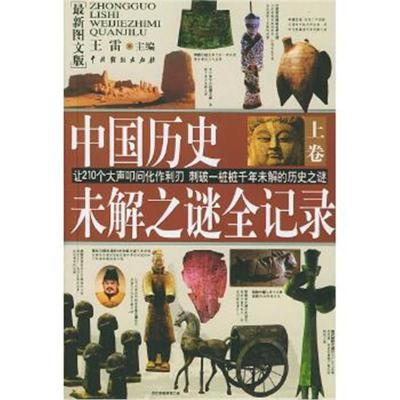 中國歷史未解之謎全記錄(上下卷) 9787104015468