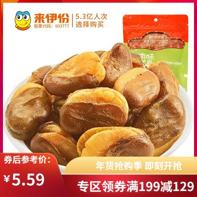 专区来伊份牛肉味兰花豆205g蚕豆坚果炒货豆类休闲零食小吃