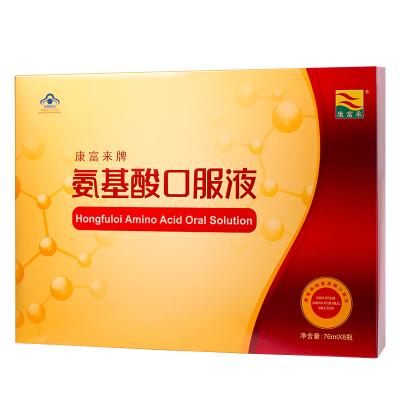 康富來 氨基酸口服液76ml*8瓶禮盒裝 孝敬父母增強免疫力營養保健 健康禮盒