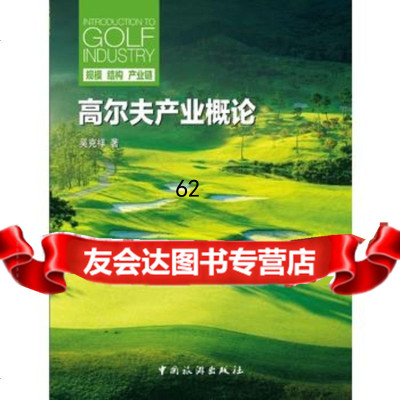 【99】高爾夫產業概論973250286吳克祥,中國旅游出版社 9787503250286