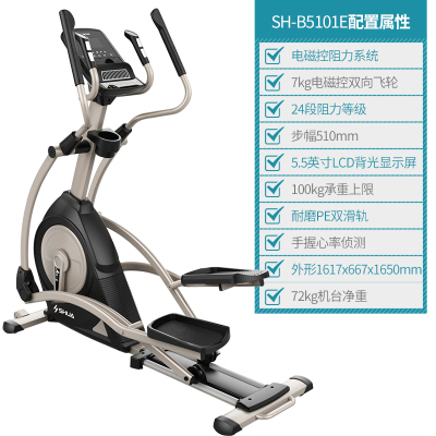 【送裝一體】舒華A5-E前驅橢圓機商用橢圓機橢圓機家用靜音健身房專用橢圓機 SH-B5101E