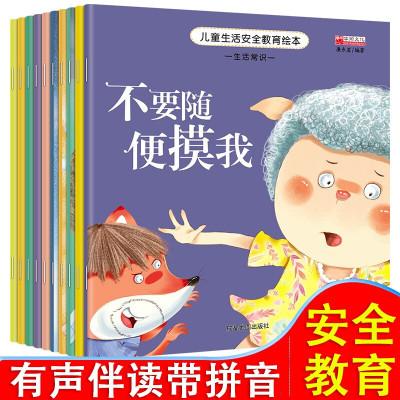 8冊寶寶入園安全教育 幼兒童繪本3-4-5-6-8歲幼兒園故事小班大班中班圖書籍早教睡前親子閱讀讀物