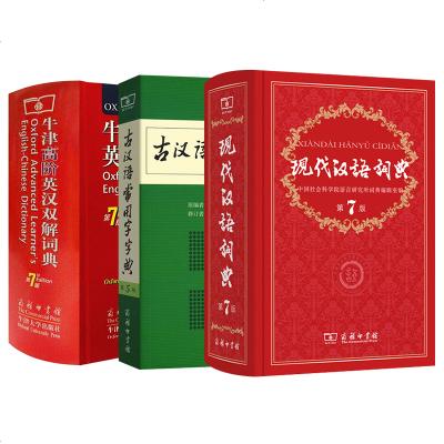 現代漢語詞典第7版 現代漢語詞典第七版 新華字典新華詞典新版漢語詞典商務印書館出版 漢語大詞典工具書