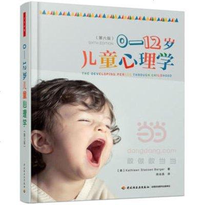 正版现货 万千心理0-12岁儿童心理学 凯瑟琳史塔生伯格尔(Kathleen Stassen Berger 978