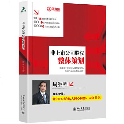 925非上市公司股權整體策劃