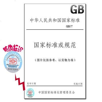 GB/T26907-2011油茶苗木質量分級