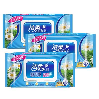 潔柔濕廁紙家庭裝40片*3包紙巾私處清潔殺菌可沖馬桶便攜衛生紙