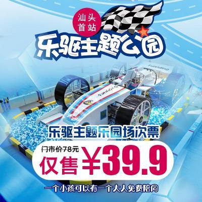 優惠!只要39.9元,就可以在樂驅主題樂園玩賽車、海洋球池..