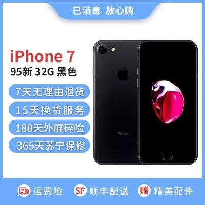 【二手95新】Apple/蘋果 iPhone 7 32G 磨砂黑 二手手機 送屏碎險 國行全網通 4G 線下門店保修一年