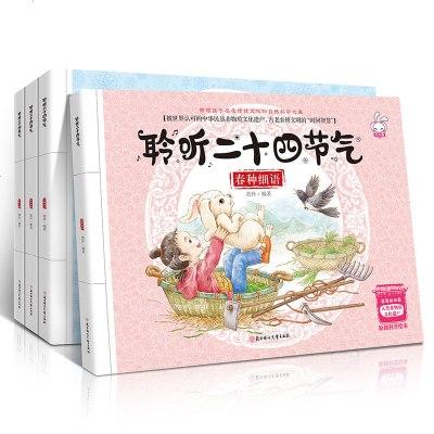 全套4册 聆听二十四节气绘本 这就是二十四节气 3-6-9周岁儿童科普百科全书 中国传统节日故事 一二三年级课外阅读书籍