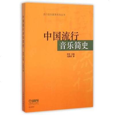 音乐教育系列丛书 中国音乐简史 上海音乐出版社