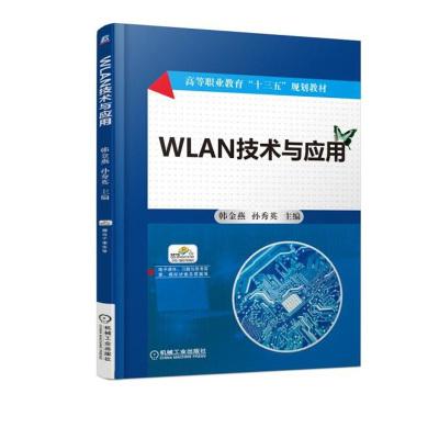 WLAN技術與應用 計算機網絡課程 路由器與交換機的ji應用配置與管理 QoS技術管理網絡 無線網絡概述 數據通信 T