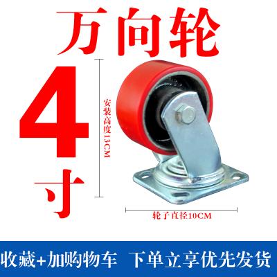 6寸重型万向轮子红色pu铁芯聚氨酯4寸5寸8寸平板手推车轮工业脚轮 天蓝色