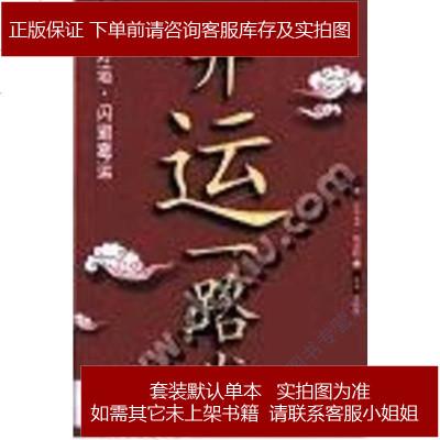 开运一路发 佐浮铭 中国物资出版社 9787504714800