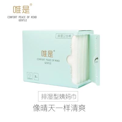 唯是衛生巾日用240mm8片超薄透氣排濕柔棉盒裝姨媽巾