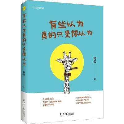 正版 有些以为真的只是你以为 杨迪 著 北京日报出版社 9787547722138 书籍