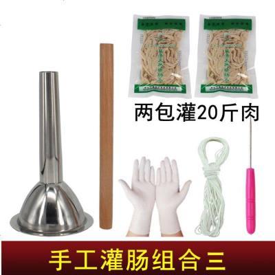 手工灌腸工具家用手動不銹鋼灌腸機漏斗管灌香腸器罐裝香腸的機器