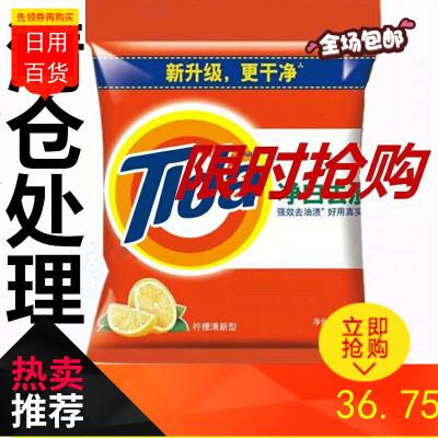 洗衣粉家用10斤装 家庭实惠装5kg柠檬清香无磷洗衣粉