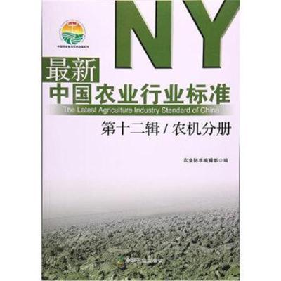 中國農業行業標準 第十二輯 農機分冊 9787109223325
