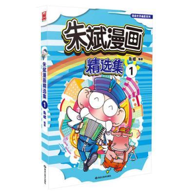 朱斌漫畫精選集1