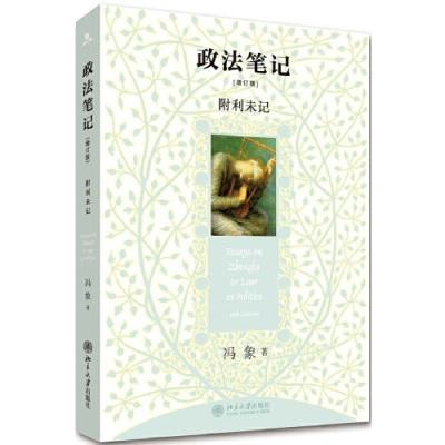政法筆記(增訂版)