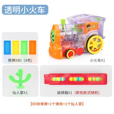 兒童多米諾骨牌小火車自動發牌投放車電動玩具男孩3-5-6-8歲哈迷奇 透明火車+80骨牌+1+1仙人掌