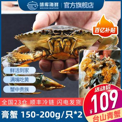 臺山鮮活青蟹特大紅膏蟹特大螃蟹超大醬肉蟹大蟹臺山青蟹(膏蟹)150-200g/只*2